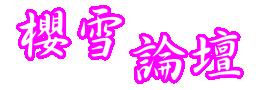櫻雪動漫論壇